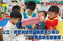 公立、非營利幼兒園錄取率5成6 萬名幼生搶破頭