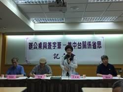 呂秀蓮:台灣應「親美友日和中」 建立「雙兩岸關係」
