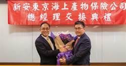 林榮泰升任新安東京海上產險新總座