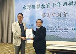 仁德醫專、福龍共同舉辦 台灣殯葬教育十年回顧