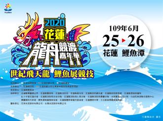 花蓮龍舟競渡嘉年華等活動 6月25、26日鯉魚潭熱鬧登場