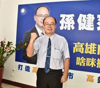 國民黨高雄市長補選人選 孫健萍建議採網路直播與投票決定