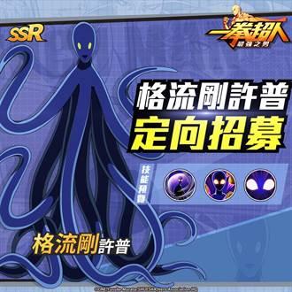《一拳超人:最強之男》動力大師「格流剛許普」限時登場!