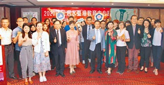 泗水台灣教育中心 線上直播招生