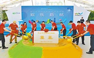 華僑城 中山歡樂海岸動工