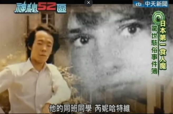 l981年佐川一政殺了白人女同學芮妮·哈特維,姦屍還吃了她的肉。(截自中天電視/神秘52區)