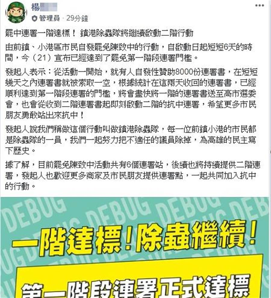 「罷免陳致中」發起人宣布,連署一階達標。(圖/翻攝 罷免發起人臉書)