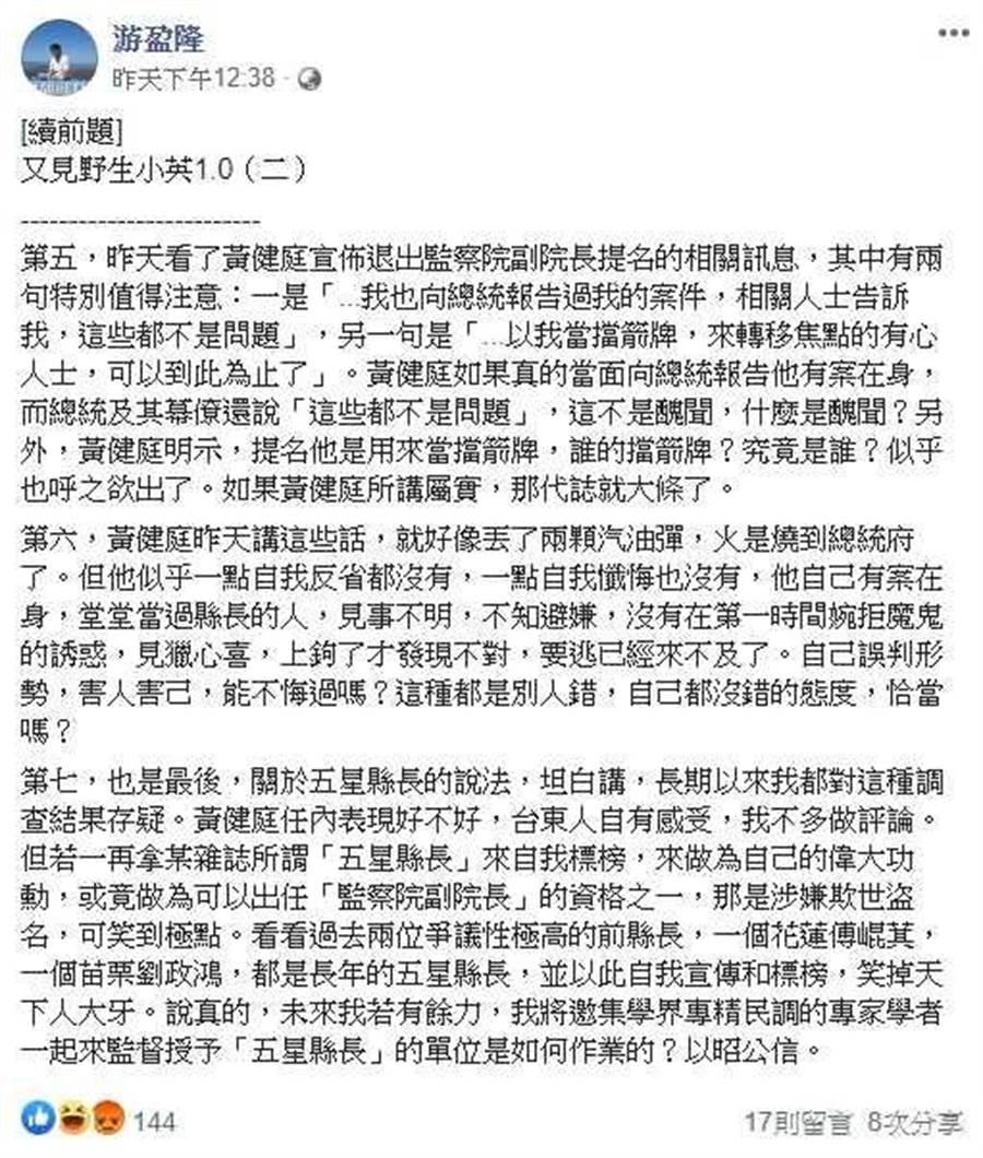 游盈隆針對監院人事發表看法。(圖/翻攝臉書)