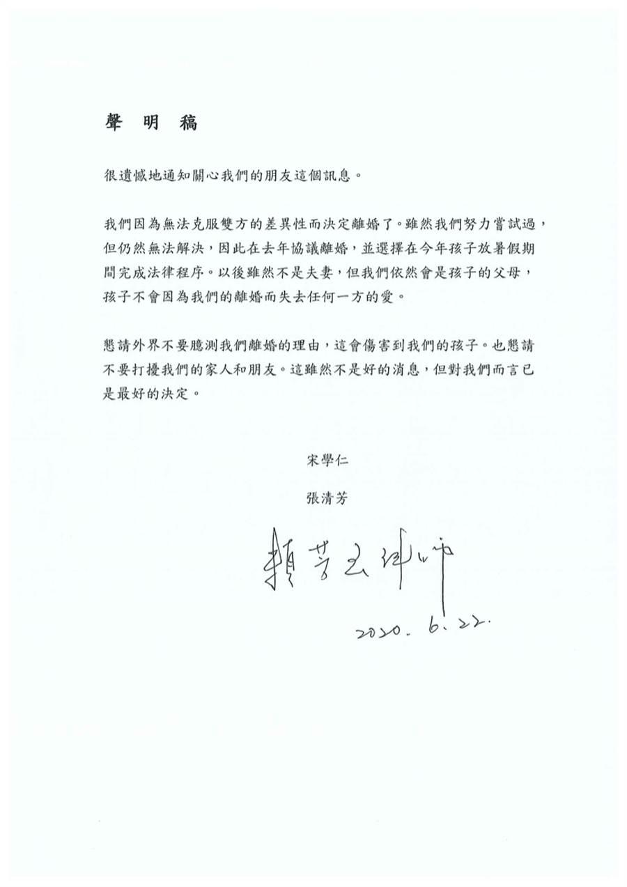 張清芳離婚聲明。