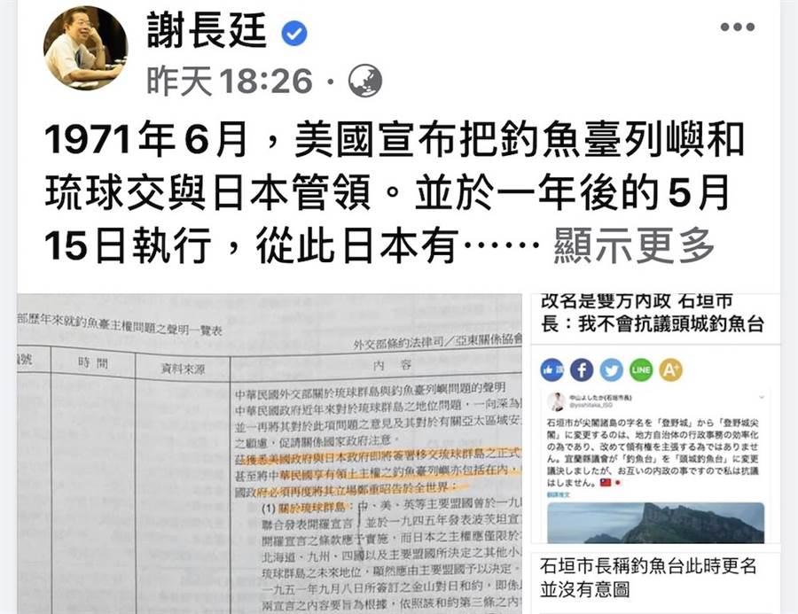駐日代表謝長廷23日在臉書發文指,50年前的中華民國政府面對釣魚台問題做了什麼抗議?(圖取自謝長廷臉書)