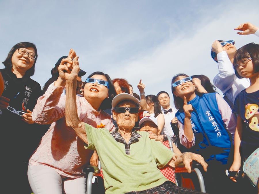 雲林縣府在水林鄉水燦林國小觀日環食,縣長張麗善(左一)邀請101歲人瑞黃陳幼(中)參加,共同參與世紀天文盛事。 (許素惠攝)
