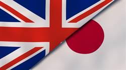 神速?日本敦促倫敦6周内達成貿易協定 英國史上最快