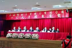 《其他電子》上任首場股東會 劉揚偉揭示鴻海ESG作為