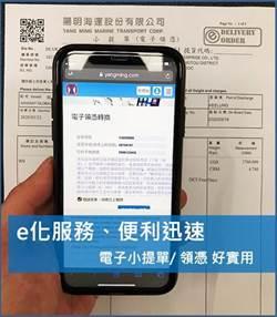 陽明海運創新e化服務 「電子小提單+電子領憑」提貨省時又便利