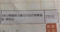 學校代辦補助標註「無力繳交」 母:覺得很受傷