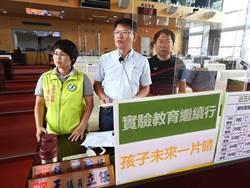 市議員關心東勢實驗教育園區興辦進度 盧秀燕:孩子受教地必須安全