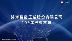 《股利-其他電子》鴻海決配息4.2元 3措施續轉型升級
