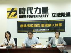 修法揭露地方議員財產資料 王婉諭:監察院被提名人先說支不支持