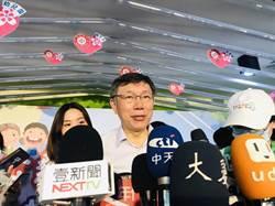 陳菊將退出民進黨 柯酸:我佛慈悲、天佑台灣!