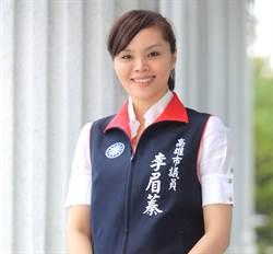 老K報到》峰迴路轉 國民黨確定派李眉蓁選高雄市長