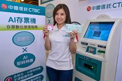 三大數位力發威 中國信託再獲「臺灣最佳個人金融銀行」