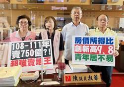 市議員批盧秀燕4年賣地750億 盧秀燕:每分預算用在刀口上