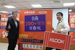 南市府攜手KLOOK 上架逾百項商品