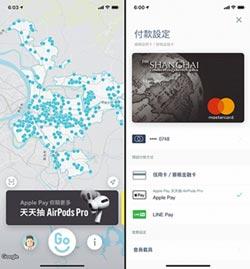 騎GoShare用Apple Pay 天天抽AirPods Pro