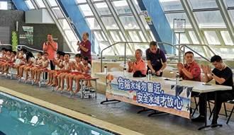 桃園消防局防溺演練 提醒民眾注意