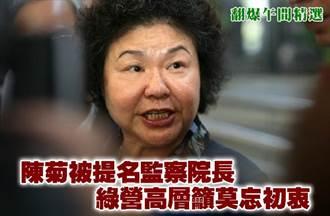 陳菊被提名監察院長 綠營高層籲莫忘初衷