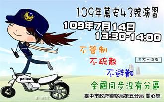 7月14日萬安演習首實施「空中威脅告警系統」