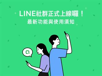 LINE社群正式推出 快與有相同興趣的朋友揪團群聊