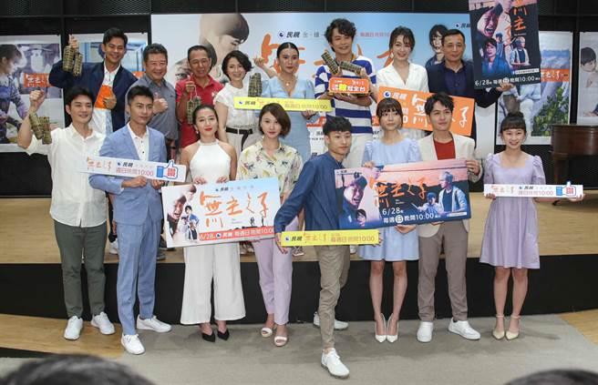 民视金钟剧《无主之子》23日举办媒体首映会。(吴松翰摄)