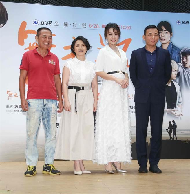 民视金钟剧《无主之子》23日举行首映会,左起为童毅军、谢琼暖、李又汝、胡鸿达。(吴松翰摄)