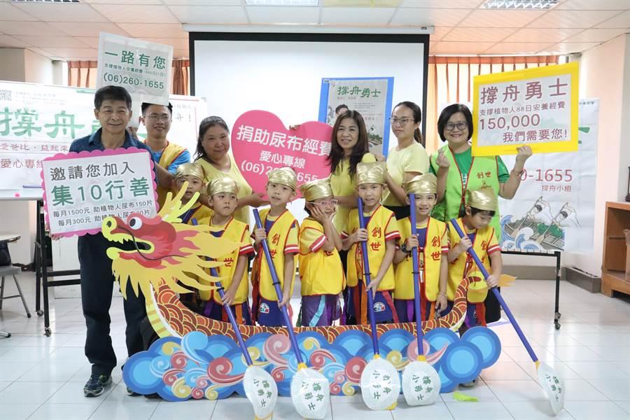創世基金會台南分院23日邀請佳恩幼兒園小朋友們,共同舉辦「小小勇士,逆流合力撐舟關心弱勢」活動。(李宜杰攝)