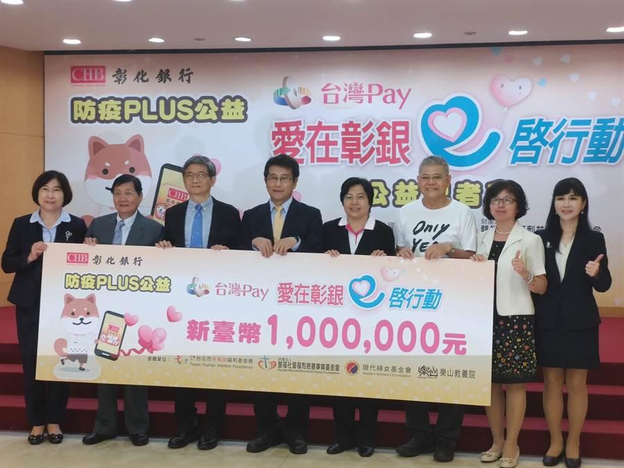彰化銀行今天捐贈100萬元予雙福社會福利基金會、現代婦女基金會、失親兒基金會及樂山教養院。(林良齊攝)