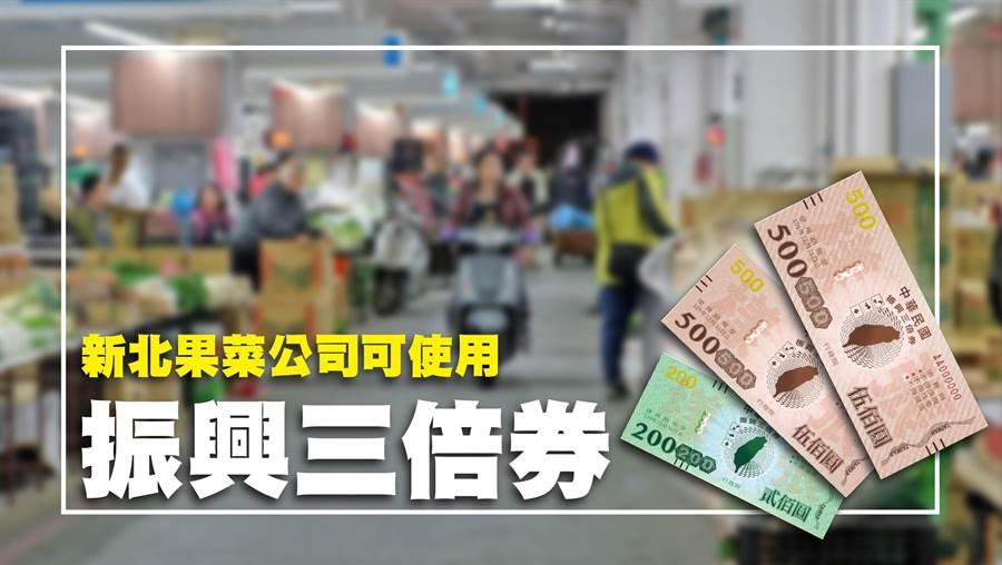 三重果菜市場及板橋果菜市場均可使用三倍券。(新北果菜公司提供)