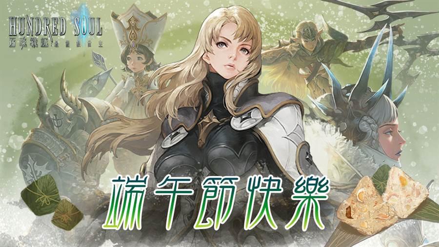 (圖/《Hundred Soul百魂戰記》官方授權提供)