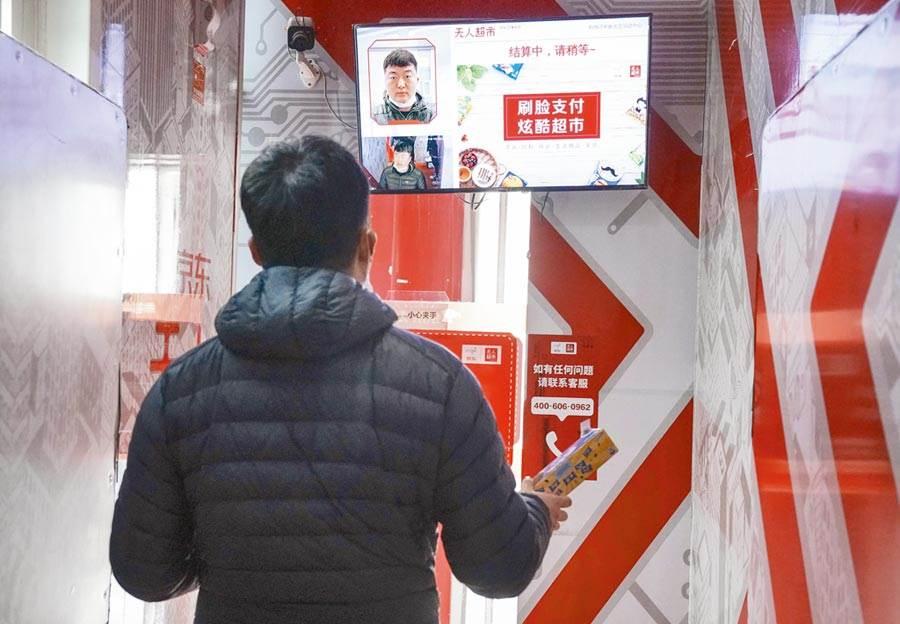 大陸力推非現金支付;圖為消費者在無人超市刷臉支付。(新華社資料照片)
