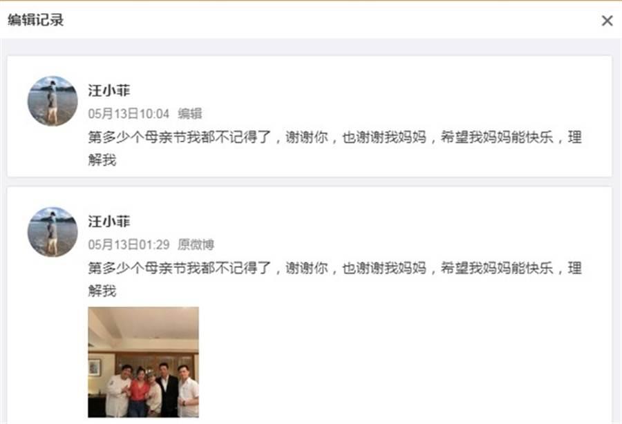 汪小菲母亲节发文本有附照片,后又删除。(图/翻摄自微博)