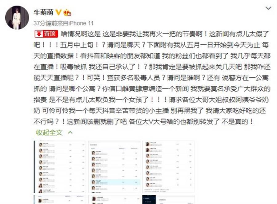 牛萌萌发文否认吸毒,同事晒出这段期间线上直播数据。(图/翻摄自微博)
