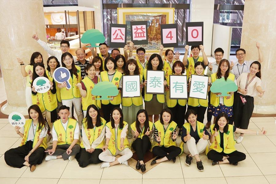 國泰志工們長期投入各項公益活動,將愛傳送到每個需要的角落,今年齊聚慶賀國泰公益集團40周年,以「公益40,國泰有愛」為主題。圖/國泰提供
