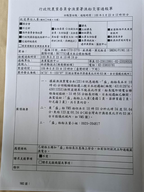 農委會漁業署在23日12時發出的「漁船災害通報單」,清楚記載我方漁船遭兩艘日本巡邏艇驅趕。(胡健森攝)