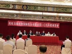 旺旺保股東會通過每股配發現金股利0.88元、股票股利0.5元
