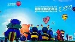 「台灣國際熱氣球嘉年華」立榮航空推來去台東優惠專案