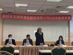 詹宏志:網家未來3年穩步朝獲利邁進 力拚營業額千億元