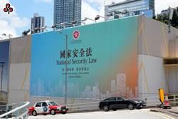 陸官媒:維護國家安全立法 最大程度考慮香港實情