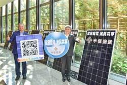 《其他股》中租全民電廠集資1.5億元 拚太陽能資產達千億
