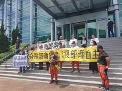 知本光電案毀原民文化  部落領袖北上提告捍主權
