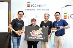 《科技》iCHEF點餐網站上線 助夜市攤商科技升級